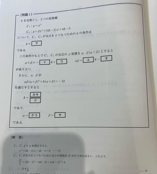 高校数学の問題です。 アを求める際、私はC2の式の判別式を求めてしまい間違えてしまったのですが、回答を見てもなぜC2-C1をしているのかが分かりません。 もし良かった教えてください。