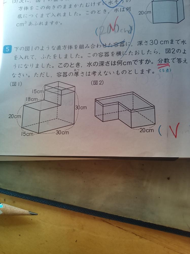 小学校5年生の算数の問題です。解説見ても意味が分からないので、教えて頂きたいです。 画像の問題ですので解説お願い致します。因みに水の体積が10800cm3(立方体の単位)で横に倒した時の底面積の780cm2(平方の単位)までは分かりました。