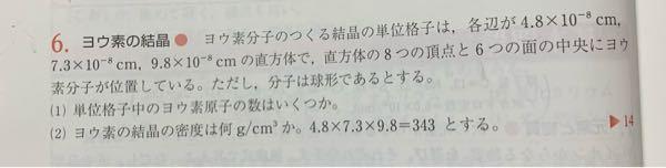 高校理論化学についての質問です、 ヨウ素の原子の数を求める問題で式を立ててi2(ヨウ素分子)は4個と出たのですが、ヨウ素原子Iは、4カケル2になる理由がわかりません、教えてください!