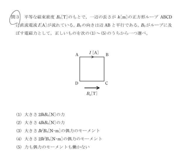 電験三種の問題です 答えが(3)ですがなぜhの2乗なのですか?