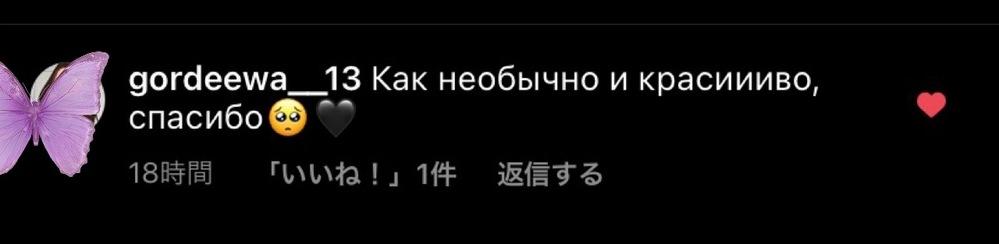 これはロシア語でなんて書いてありますか? Google翻訳したのですが、たまに意味の分からない文章になるので、ロシア語に詳しい方から回答頂けると嬉しいですm(_ _)m