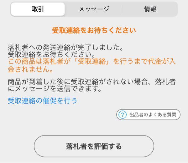 ヤフオクで定形外、追跡のない発送の場合15日経っても 受け取り連絡されないと入金されないのでしょうか。 赤い字で書いてあります。 教えてください。お願い致します。