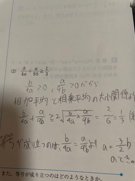 a>0、b>0のとき、次の不等式を証明せよ。また、等号が成り立つのはどのような時か。 で、等号が成り立つのは、で左辺の式を=にしてaの値を求めてるのですが、普通に考えてできなくないですか? 左辺の式=三分の一になるのにどうして左辺の式移行したら、同じ値になるのですか? 教えてください