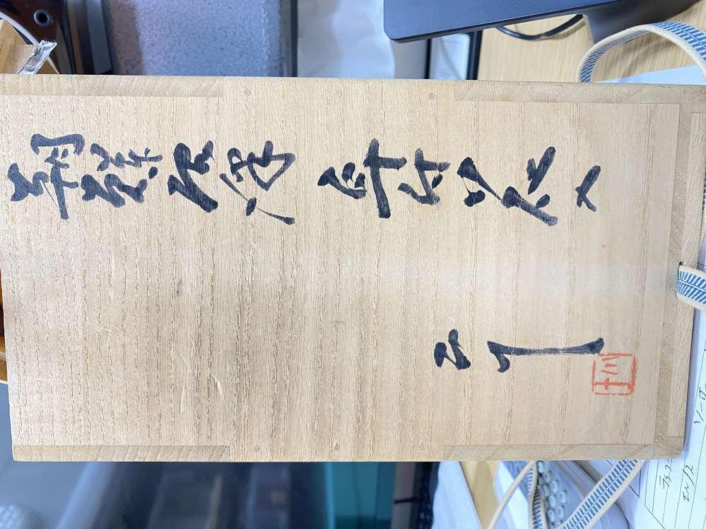 作家さんの名前が達筆過ぎて読めません なんて読めば良いのでしょうか? 同時に右に書いてある朝鮮~のクダリもなんて書いてあるのでしょうか?