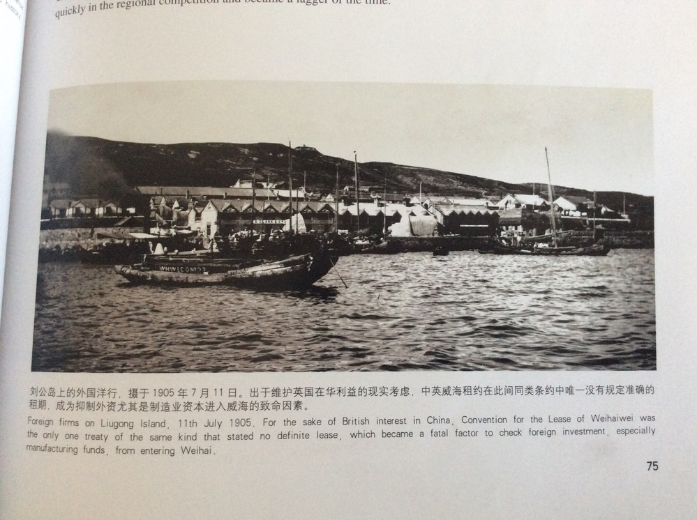 Foreign firms on Liugong lsland , 11th July 1905. For the sake of British interest in China, Convention for the lease of Weihaiwei was the only one treaty of the same Kind that stated no definite lease , which became a fatal factor to check foreign investment , especially manufacturing funds , from entering Weihai. この文章を日本語で翻訳して欲しいです、宜しくお願いします。