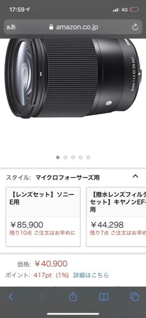 SONY a6400を初めて購入します。 レンズキットは買わずに、 SIGMAのレンズを買おうと思います。Amazonで買おうと思うのですが、 ソニーE用を購入したらいいのはなんとなく分かるのですが、 ◎レンズキットというものとふつうのものがあります。 初心者であれば普通の方を買ってみれば大丈夫でしょうか?それともレンズキットのほうが便利なのでしょうか?