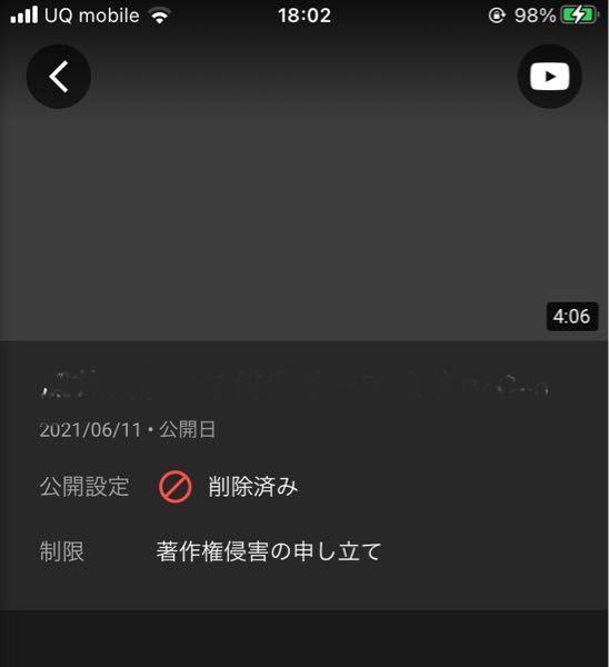 YouTubeで著作権侵害の申し立てをされたのですが、YT studioで確認すると削除済みとなってます。 この場合自分から削除する必要はないのですか?