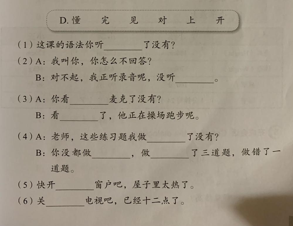 中国語 答え合わせをしたいので空欄に入る語を教えてください。フルセンテンスで書かずに答えの部分だけ書く感じでも大丈夫です。