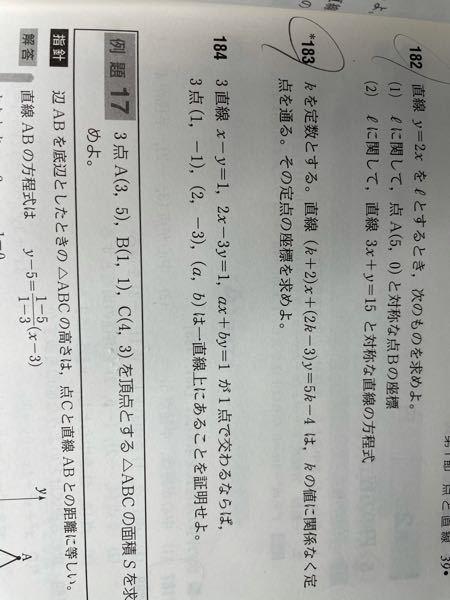 183番の問題ですが、どうしてKについてまとめたあとの式が=0になると定点を通るのですか?教えてください!