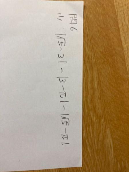 この問題を計算してください。