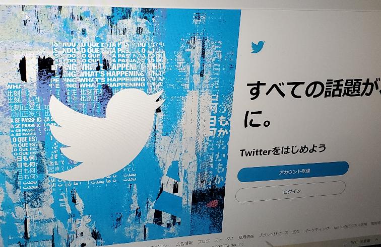 今更ながら、Twitterを始めようと思うのですがアカウント作成を押して進めればいいのでしょうか? Twitterのデカイマークが変な気がするのですが、気のせいですか?