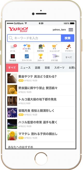 スマートフォン版Yahoo!JAPANトップページから、本体に保存した画像をアップロードして検索することは不可能ですか?