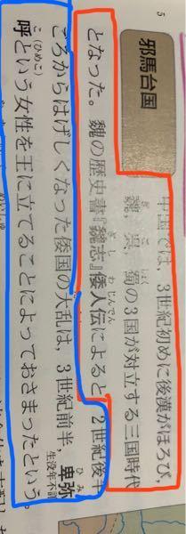 歴史について、教科書の文章中でどこの国のことかわからなくなったので確認がしたいです。 倭国・卑弥呼・邪馬台国は日本の人や地名ですよね?? なので、赤い線の文が中国・青い線は日本という理解で合ってますかね???