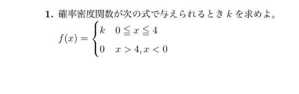 この確率密度関数の問題について教えていただきたいです。 よろしくお願いします。