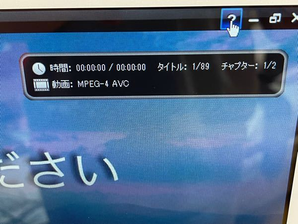 Windowsでブルーレイのdvdを見ていてこの表示が気になります。どうやったら消えますか?普段はmacbook なので使い方や設定が分からなくて… やり方知っている方いますか?