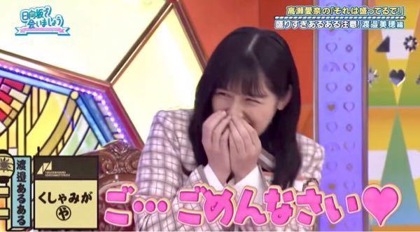 男性に質問。 くしゃみをする直前に、周りの人に『ごめんなさい❤︎』と言って可愛く謝る日向坂46・渡邉美穂ちゃんの仕草が可愛いと思いますか?