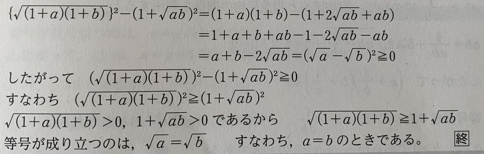数2の問題なのですがこの問題の等号が成り立つときの求め方はなんですか?