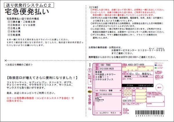 宅急便ヤマトのc2で印刷したこちらの伝票をコンビニ持ち込みで使う場合は、そのまま店員さんに渡したらいいですか?
