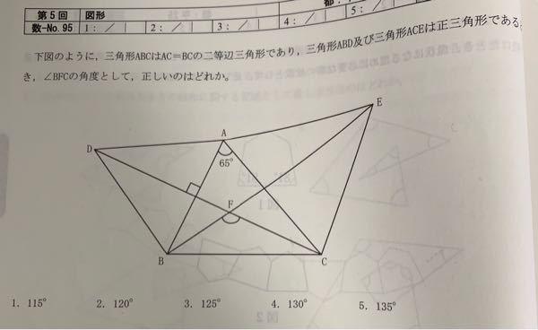 この問題の解説で三角形BCEは二等辺三角形なのでと書いてあるのですが、どうやって二等辺三角形と分かるのですか?