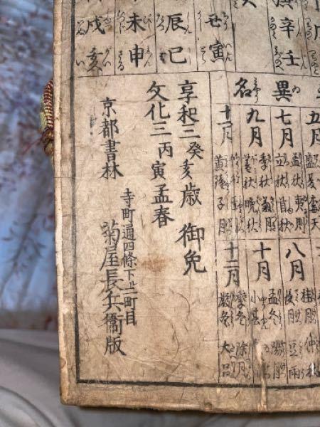 裏表紙の中にこのように書いてあった本なのですが、この本はいつ頃の本ですか?
