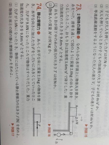 73の(2)で物体Aの加速度とBの加速度を同じと考えられるのは何故ですか??教えていただきたいです