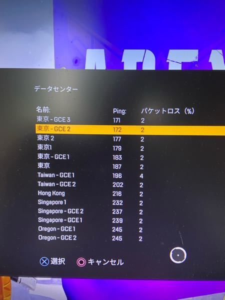 apexをプレイしようと思ったのですが、pingが高すぎてまともにプレイでしません。どうしたら治りますか?