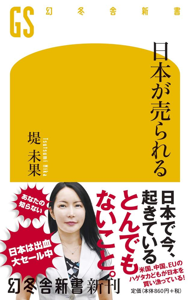 堤未果「日本が売られる」を読んでショックでした。 なんで大手メディアが報じないのですか?