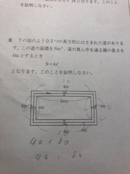 色々書き込んでありますが気にしないでください。この問題を解いてほしいです。