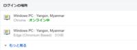 Facebookのログイン場所が、「Yangon,Myanmar」となっています。 日本国内の自宅のPCからアクセスしているのになぜでしょうか? 何かPCに異常が起こっているのでしょうか?