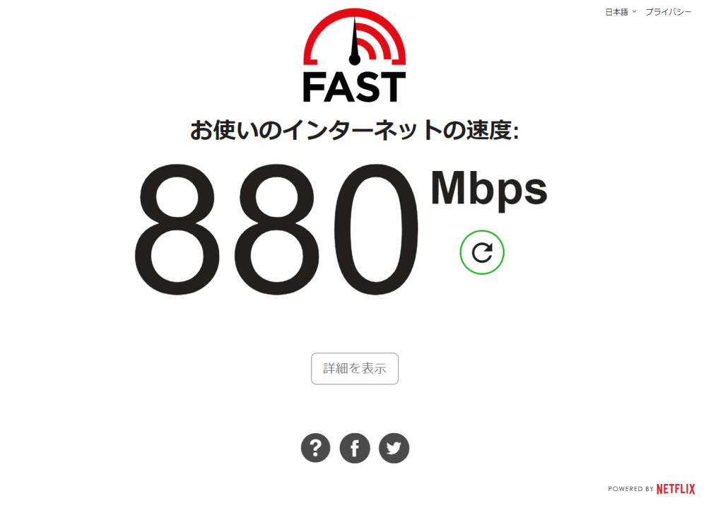 自分の通信速度は880Mbpsなんですけど速いですよね? 友人から1.2Gbps出るから大したことないといわれたのですが、そんなにでるもんなんですか? ちなみに両者ともNURO光回線です。