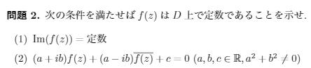複素微分・コーシー・リーマン関係式 こんにちは。 以下の画像の(2)の解法を教えていただきたいです。 f(z)=u(x,y)+iv(x,y) としたとき、 au-bv=c/2 まで変形できたのですが、両辺をxやyで偏微分したところで筆が止まってしまいました。 どうにかしてコーシーリーマン関係式を用いてf'(z)=0を示したいのですが、どうすればよいのでしょうか。 回答よろしくお願いいたします。