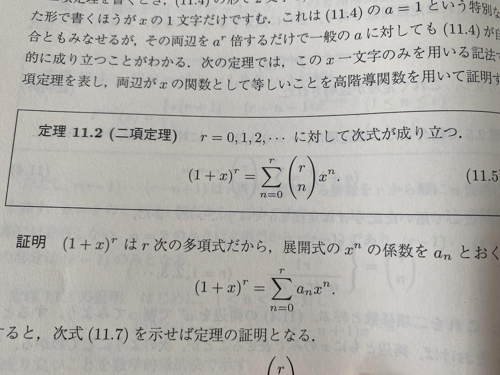 数学の二項定理でカッコの中にたてにrとnが並んでいる公式があったのですがこれはどう言った意味でしょうか?