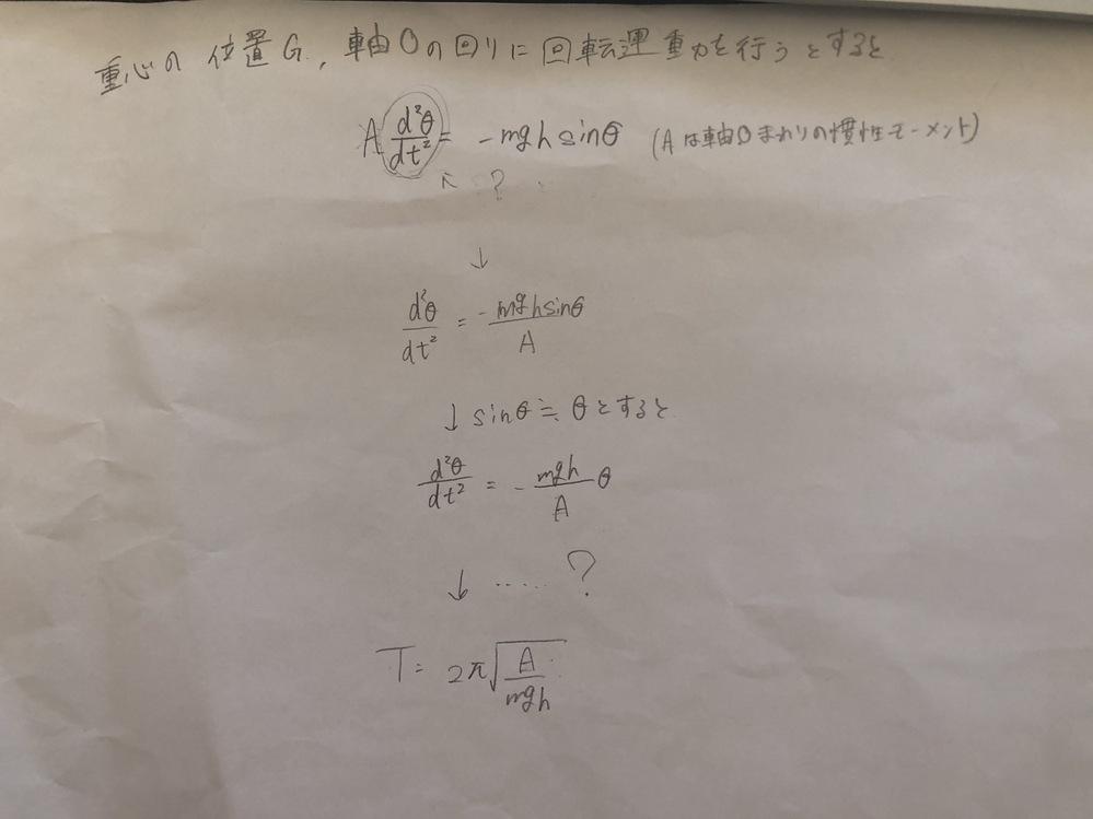 ボルダの振り子の学生実験の課題でレポートをしているのですが、テキストの式の導出方法がいまいちわかりません。 どなたか教えてくださるとありがたいです。はてなの部分がどうゆう意味なのか理解できていません。無知ですみません。