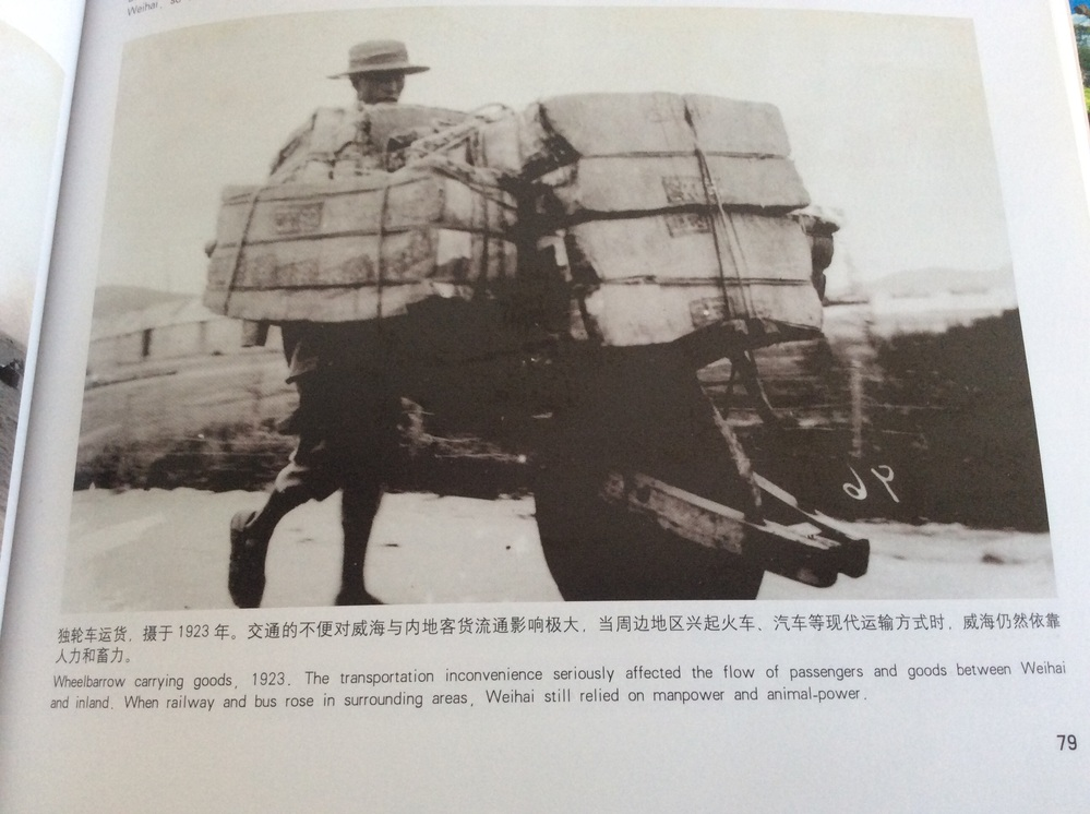 Wheelbarrow carrying goods , 1923. The transportation inconvenience seriously affected the flow of passengers and goods between Weihai and inland. When railway and bus rose in surrounding areas, Weihai still relied on manpower and antimal-power. この文章を日本語で翻訳して欲しいです、宜しくお願いします。