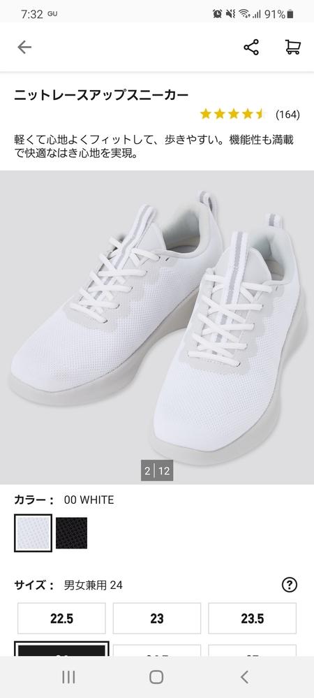 ユニクロのオンラインでこのスニーカー買おうかなって思ってます。 普段スニーカーのサイズは24.5です。 スニーカーによって24の時もあります。 オンラインでスニーカーを購入して、サイズ直しってで...