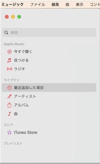 macのミュージック(itunes)について、プレイリストが画像のようにサイドバーに表示されなくなってしまいました。 プレイリスト自体が存在していることは確認済みです。「新規プレイリストの作成」などを行なっても、プレイリストは作成できているようですがサイドバーに変化なしです。   どうすればサイドバーにプレイリストを再表示させられますか?  macの再起動、OSアップデートなどは試...