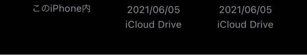iPhoneのファイルに関して この表示の違いと、左の「iPhone内」を中央・右と同じように「iCloud Drive」にする方法を教えてほしいです。