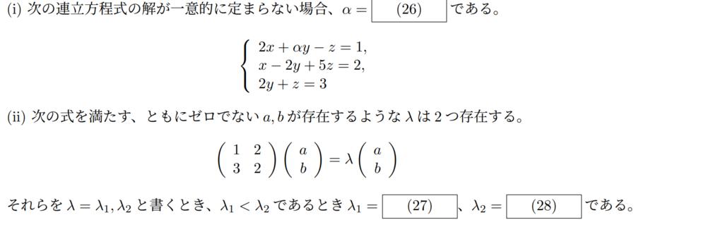 行列の連立一次方程式の問題の解き方がわかりません。 (1)は掃き出し法を使って解いてみましたが、いまいちピンときてません。 (2)は逆行列をかけてみましたが、答えが一個しか出ないので、どうしたらよいかわからないです。 教えていただけると幸いです。