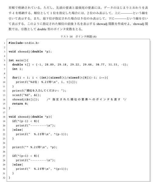 c言語での質問です。 9行目にある、sizeof(t)/sizeof(t[0])の意味を教えてください。