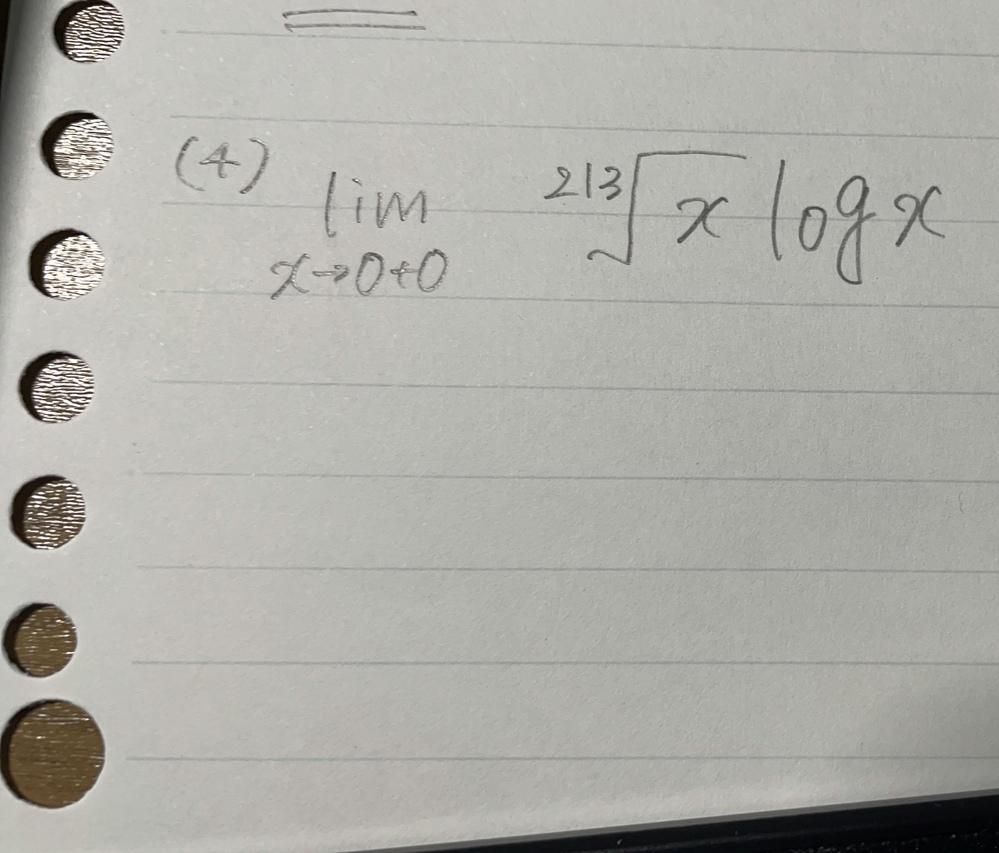 この極限の答えを教えてください