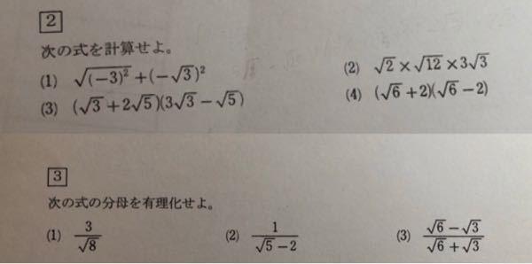 高校 数学 根号 画像の問題がわかりません。 どなたか回答お待ちしております。