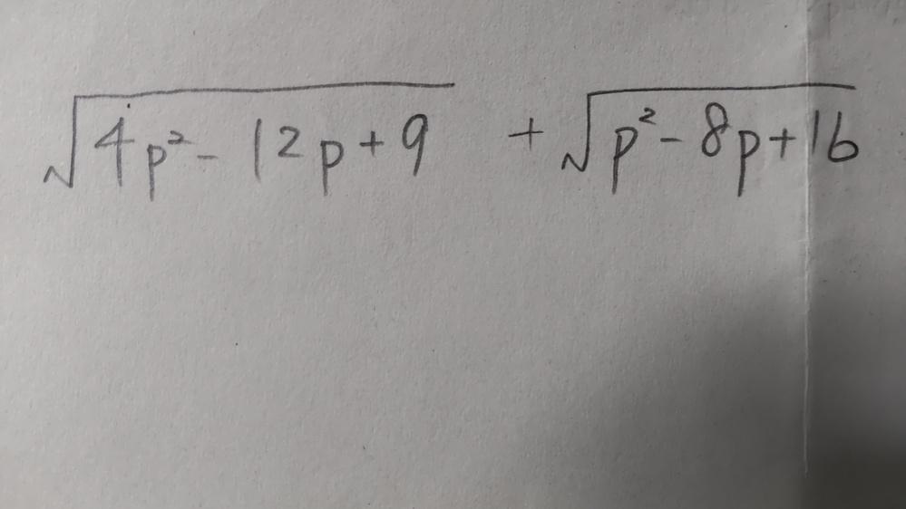 この式をできるだけ簡単にする方法が分からないので教えて下さい。