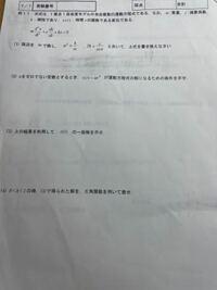 大学レベルの数学の発展問題(物理)なのですが解き方を教えていただきたいです。