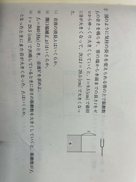 物理 波動分野の下の画像の問題について解説してもらいたいです。水面は自由端になりますか?