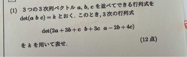 線形代数の問題です!この問題が解けません!解き方と答えを教えてください!