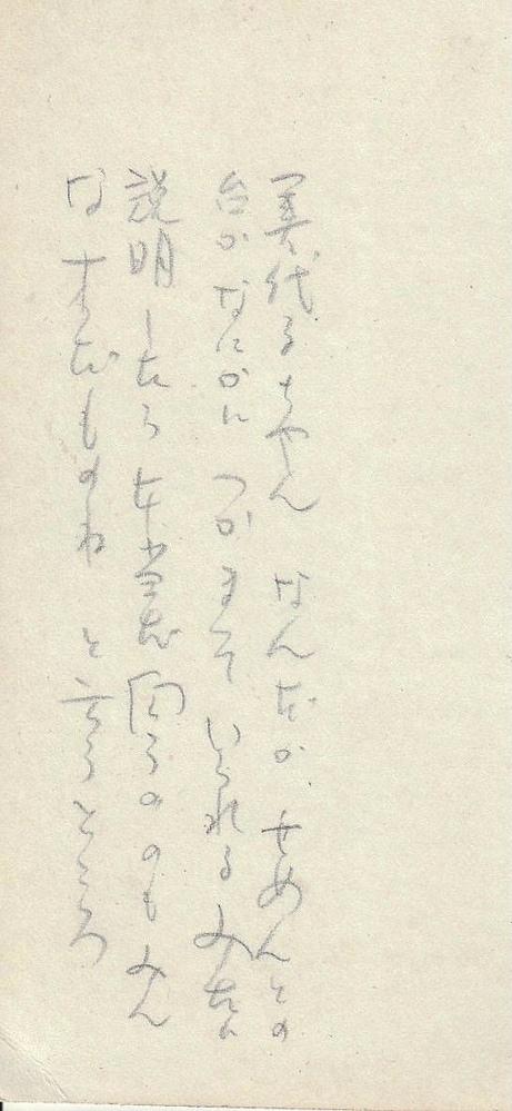 親戚の昔の写真の裏に書いてある文章が所々しか読めないので、全て文章で理解したいです。 よろしくお願い申し上げます。