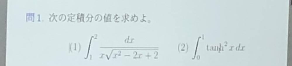 すみません、この積分の値はどうなるのでしょうか。計算過程も書いていただけると嬉しいです、、!