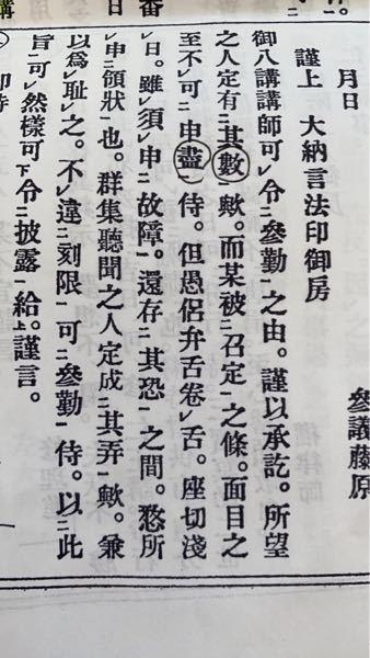 こちらの書き下しと現代語訳をお願いしたいです。 どなたかお願いします。