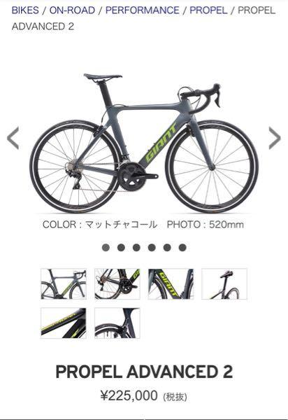 ロードバイクについてです。 GIANT PROPEL ADVANCED 2の2020年版のこの色がほしいのですがなかなか売ってるとこが分からず困ってます。 売っているサイト等有れば教えてください。 というか、そもそも手に入りますか?