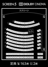 名古屋ミッドランドスクエアシネマのドルビーシネマで映画を観ようと思っているのですが、おすすめの席はどちらでしょうか。 普通の映画館だとG10あたりの席を取るのですが、どこかのブログで『ここのドルビーシネマはスクリーンまでの距離があるので、中央通路より前の席にすればよかった』とありました。おそらくA列B列だと思うのですが、普通の映画館の感覚だと見上げる形になり首が疲れそうです。ただ、全国のドル...